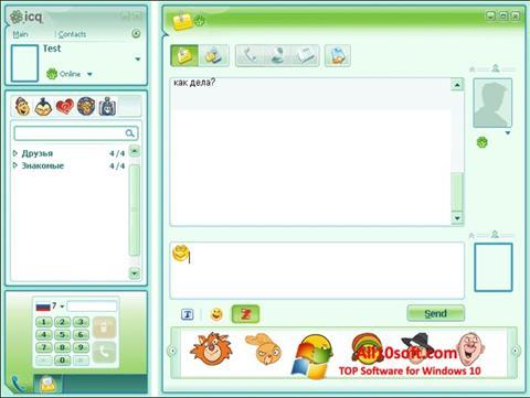 ภาพหน้าจอ ICQ สำหรับ Windows 10